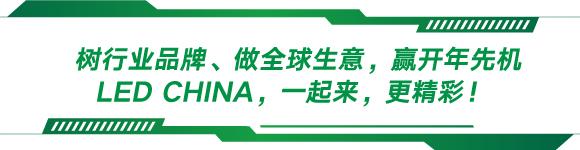 树行业品牌、做全球生意,赢开年先机 LED CHINA,一起来,更精彩!